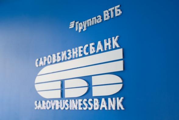 Саровбизнесбанк вошел в рейтинг 100 надежных российских банков по версии Forbes